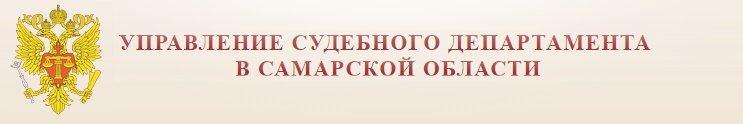 Управление судебного департамента Самарской области